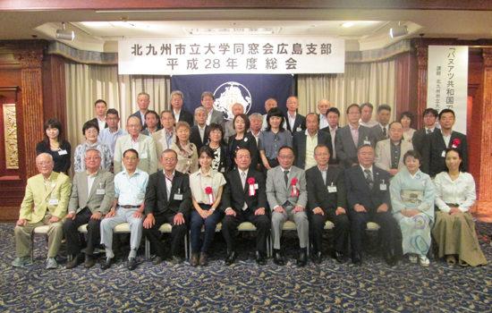 2016年度広島支部総会