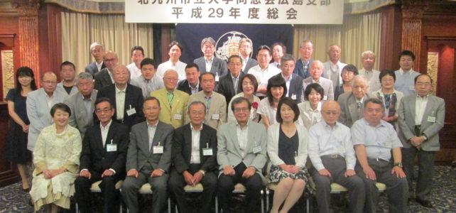 2017年度広島支部総会