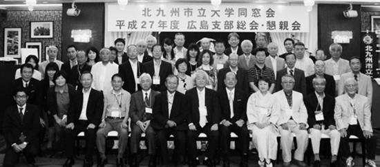 2015年度広島支部総会
