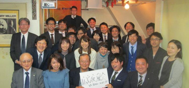 広島支部若手の会「広島夜嵐会」が発足